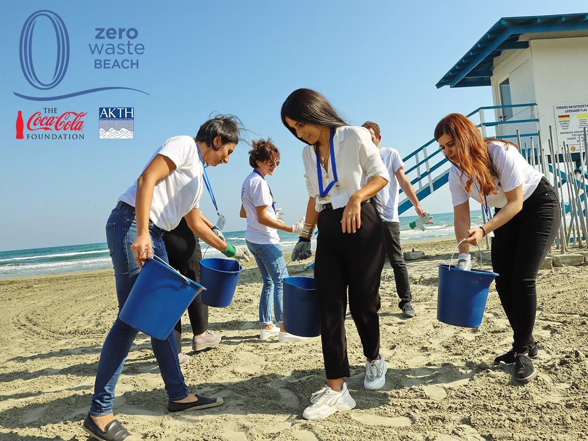 Πέραν των 1.600 τόνων ανακυκλώσιμων υλικών συγκεντρώθηκαν μέσω του προγράμματος Zero Waste Beach