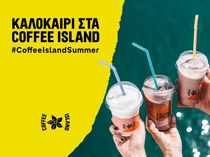 Καλοκαίρι στα Coffee Island