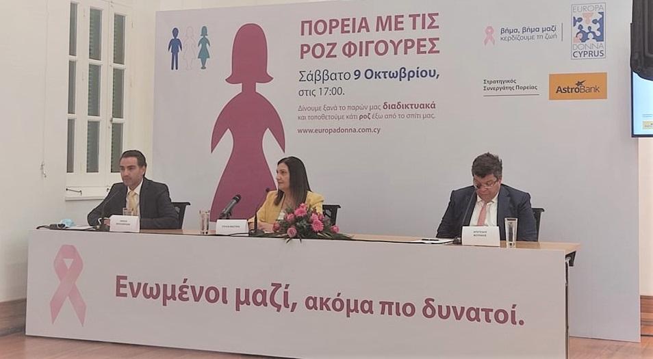 Στις 9 Οκτωβρίου η φετινή πορεία Europa Donna Κύπρου