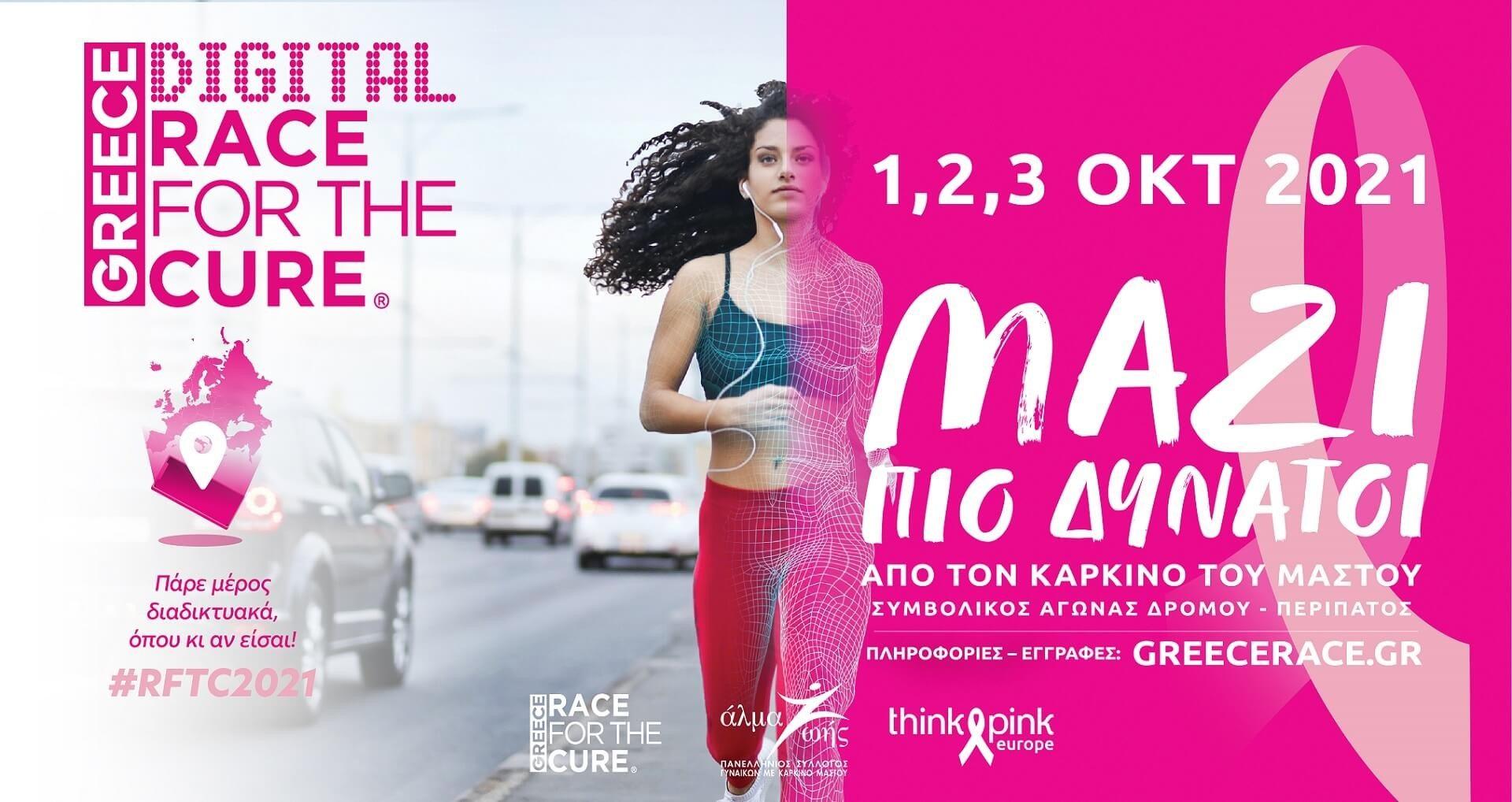H AstraZeneca για 5η συνεχή χρονιά επίσημος χορηγός του Greece Race for the Cure®