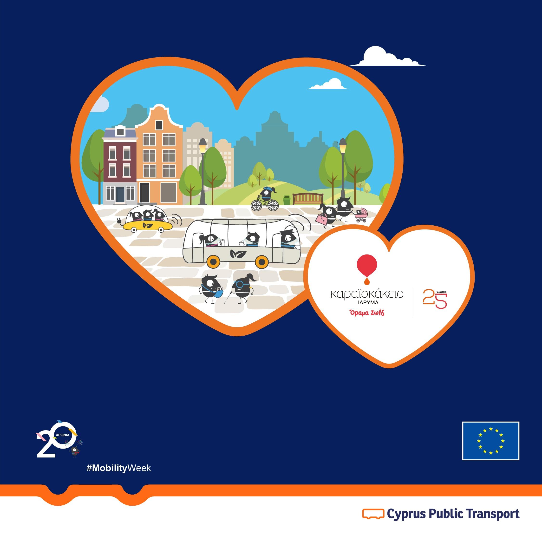 Η CPT συμμετέχει στην Ευρωπαϊκή Εβδομάδα Κινητικότητας και στηρίζει το Καραϊσκάκειο Ίδρυμα