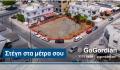 GoGordian: «Στέγη στα Μέτρα σου» με 37 ακίνητα