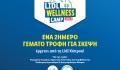 Lidl Wellness Camp: Επιστρέφει για δυο ημέρες γεμάτες «τροφή για σκέψη»!