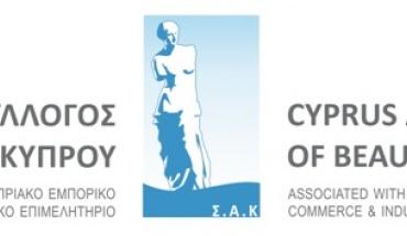Ανακοίνωση Συλλόγου Αισθητικών Κύπρου