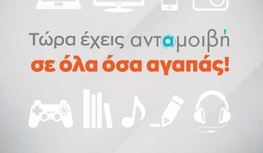 Τα Public συμμετέχουν στο σχέδιο «Ανταμοιβή» της Τράπεζας Κύπρου