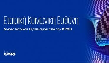 Η KPMG Κύπρου προβαίνει σε δωρεά εξειδικευμένου ιατρικού εξοπλισμού