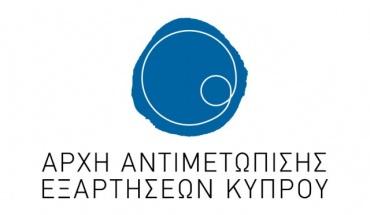 Διεθνής Ημέρα Ευαισθητοποίησης για την Υπερβολική Δόση