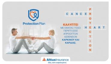 Altius Protection Plan: Καλύπτει άμεσα τις απρόοπτες ασθένειες καρκίνου και καρδιάς