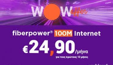 H νέα εποχή είναι εδώ με τις πιο WOW προσφορές στις υπηρεσίες  Internet fiberpower®!