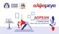 Διαδικτυακά μαθήματα γυμναστικής από τον ΚΟΑ και τις Υπεραγορές ΑΛΦΑΜΕΓΑ