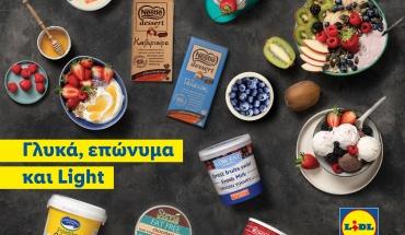Αυτή την εβδομάδα φτιάξετε τα αγαπημένα σας επιδόρπια από τη Lidl Κύπρου