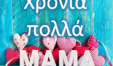 Οι μητέρες όλου του κόσμου είχαν χθες την τιμητική τους