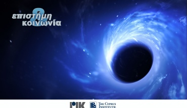 Το Βραβείο Νόμπελ Φυσικής 2020 στο μικροσκόπιο της εκπομπής   «Επιστήμη και Κοινωνία»