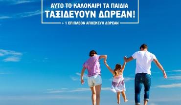 Νewsflash: Αυτό το καλοκαίρι τα παιδιά ταξιδεύουν δωρεάν με το Summer Family Deal της AEGEAN