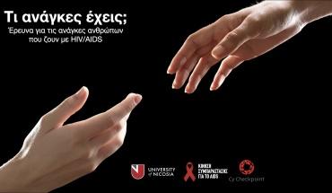 Παγκύπρια Έρευνα για τις Ψυχολογικές και Κοινωνικές Ανάγκες  των Ανθρώπων που ζουν με HIV/ΑIDS
