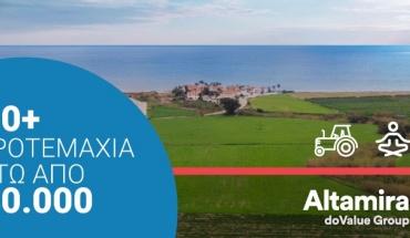 Altamira Real Estate: Απόκτησε τώρα το δικό σου αγροτεμάχιο, σε τιμές κάτω των €40.000!