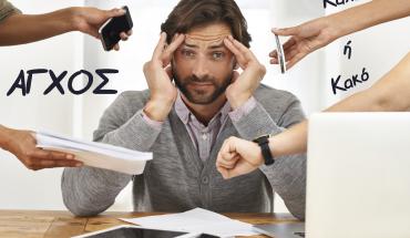Το άγχος μπορεί να μάς κάνει κακό ακόμα κι αν δεν το βιώνουμε με ένταση
