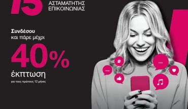 Primetel: 15 χρόνια ασταμάτητης επικοινωνίας  με έκπτωση έως 40% στα νέα προγράμματα Giga Smart