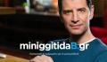 Εκστρατεία ενημέρωσης για την μηνιγγίτιδα τύπου Β: «Missing B»