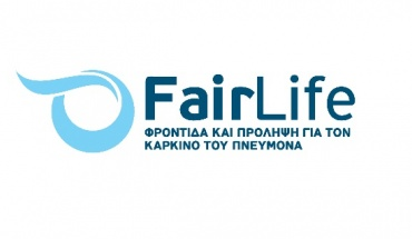 FairLife: Ο καρκίνος του πνεύμονα δεν είναι ανίκητος