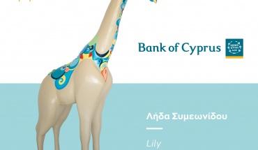 Η Τρ. Κύπρου στηρίζει γι' ακόμη μια φορά το Ίδρυμα «Σοφία για τα Παιδιά»
