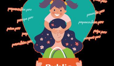 Εκπληκτικές επιλογές δώρων από τα Public για την Παγκόσμια Ημέρα της Μητέρας!