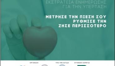 Η Medochemie αρωγός για άλλη μια χρονιά στην Εκστρατεία Ενημέρωσης για την υπέρταση